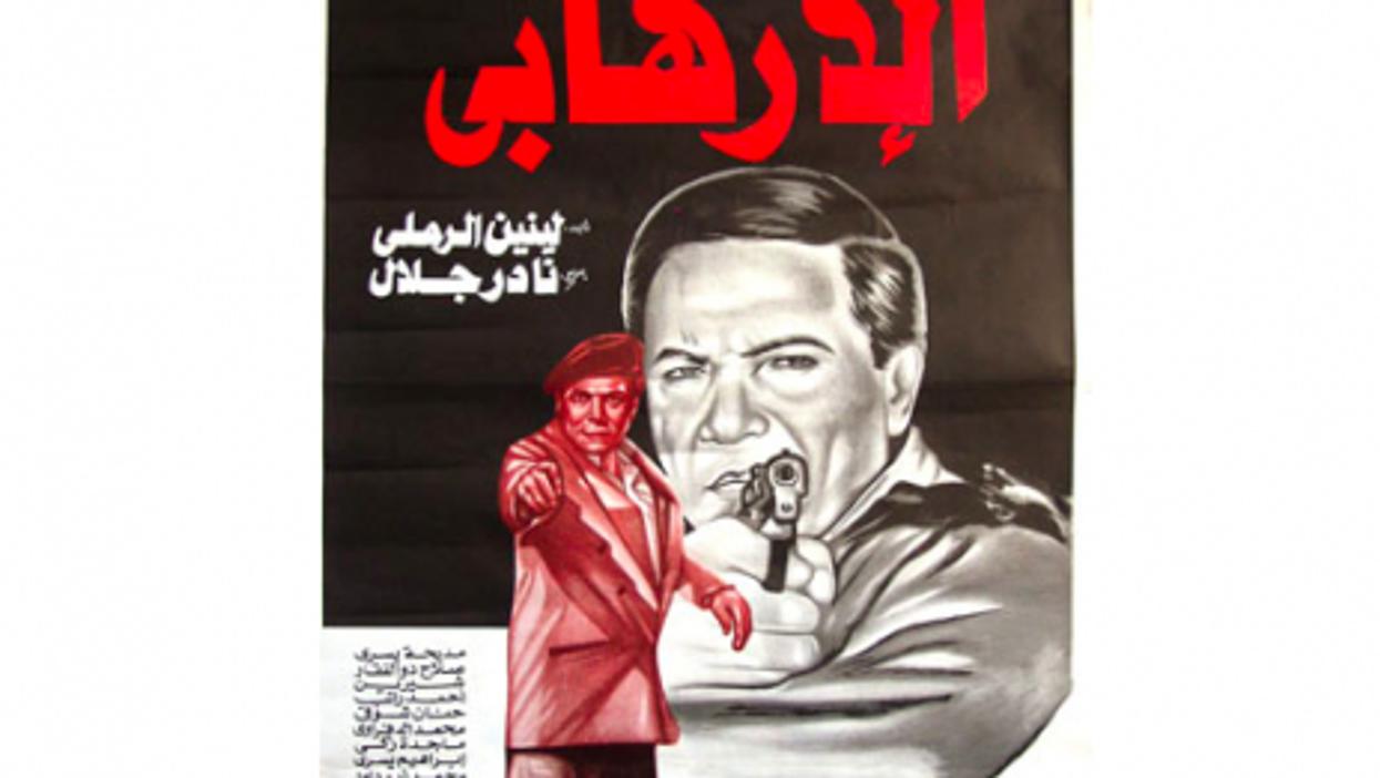 A poster for the 1994 Imam film Al-Irhabi (The Terrorist)
